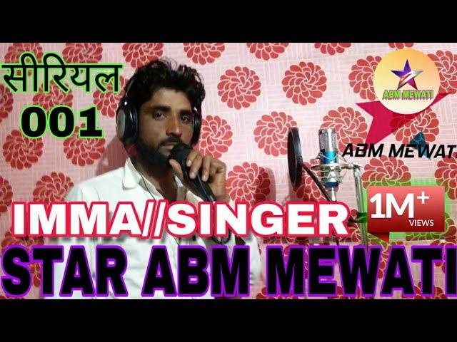 001 imma singer mewati // NEW MEWATI SONG II BY STAR ABM MEWATI 2019
