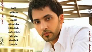 تحميل اغاني فهد الكبيسي - سال عني MP3