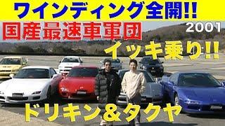 ドリキン&タクヤがワインディング全開チェック!! 国産最速車軍団イッキ乗り【Best MOTORing】2001