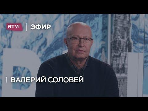 Валерий Соловей: «Зеленский решил что переиграет Кремль»