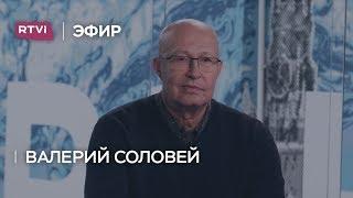 Валерий Соловей: «Зеленский решил, что переиграет Кремль»