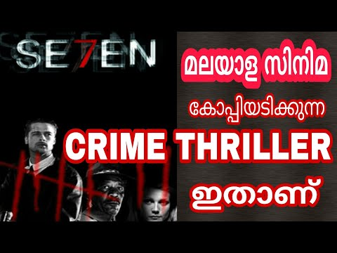 worlds best crime thriller malayalam review