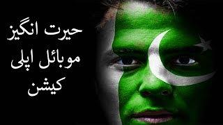 pakistani flags pics - मुफ्त ऑनलाइन वीडियो