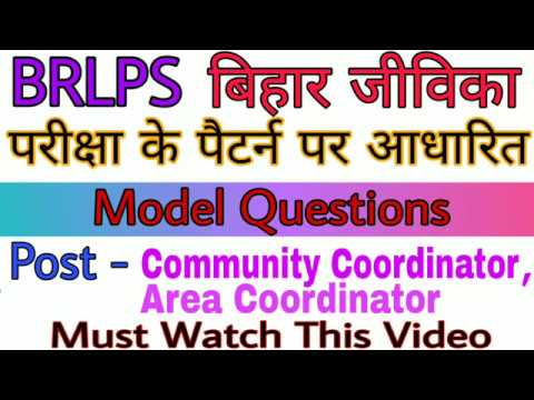 BRLPS बिहार जीविका परीक्षा पर आधारित Model Question