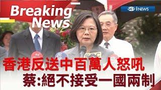 [訪問完整]香港百萬人反送中!蔡英文總統:絕不接受一國兩制|【台灣要聞。先知道】20190610|三立iNEWS