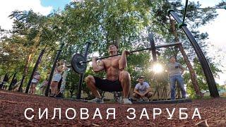 Силовая заруба/CrossFit| bodybuilding| workout| Павлодар