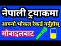Nepali Karaoke [In Nepali]