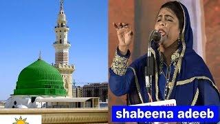 Naat shareef-  shabeena Adeeb- pratapgarh mushaira 2015- shahzada kaleem Nizamat