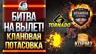 [ЧАСТЬ 1]БИТВА НА ВЫЛЕТ - Tornado vs. KOPM2! Клановая потасовка!