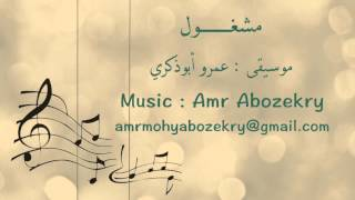 اغاني حصرية Amr Abozekry - Mashgool Begherek / مشغول بغيرك - عمرو أبوذكري تحميل MP3