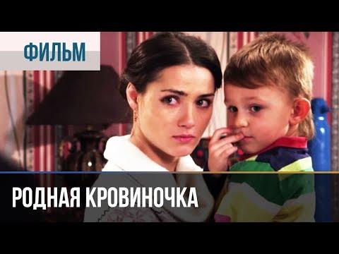 Родная кровиночка | Фильм / 2013