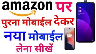 Amazon Se Mobile Exchange kaise kare new trick   How to exchange old mobile in amazon