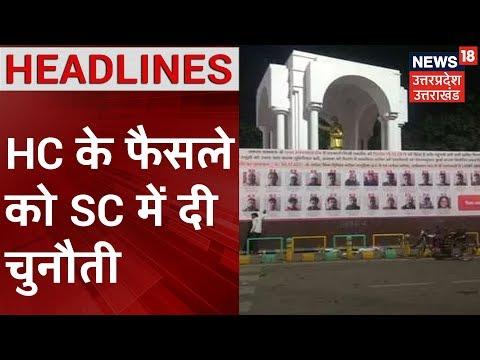 Yogi सरकार उपद्रवियों के Poster मामले में पहुंची Supreme Court, HC के फैसले को दी चुनौती