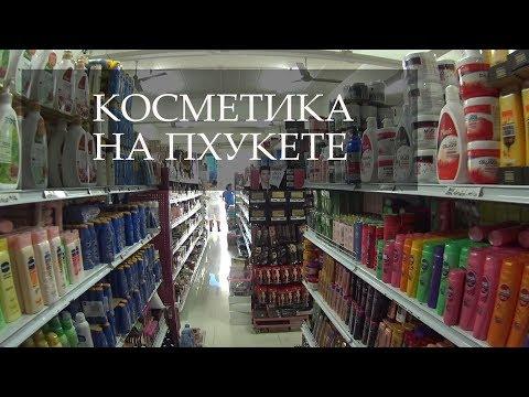 Где купить оптом косметику на пхукете мейтан косметика купить в москве