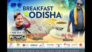 Breakfast Odisha With Actor Manas Kumar & Mitu Mithun (09.08.18)