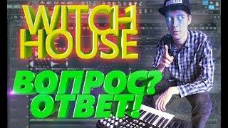 #WITCH HOUSE/ВОПРОС-ОТВЕТ/ЧТО ИСПОЛЬЗОВАТЬ ПРИ НАПИСАНИИ МУЗЫКИ/ПИШЕМ МУЗЫКУ САМИ