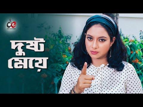 Dushto Meye | Movie Scene | Shabnur | Bichar Hobe