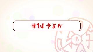 『刀使ノ巫女刻みし一閃の燈火』宣伝マンガ「とじのとも」#14きよか
