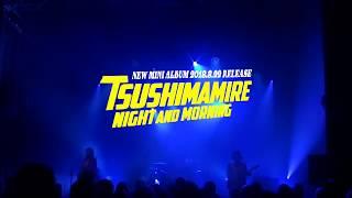つしまみれ「NIGHT AND MORNING」2018.8.22リリース!ダイジェスト映像