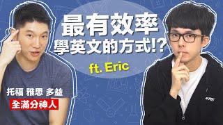 單字太多?文法難學? 這樣學英文最有效! feat. Eric
