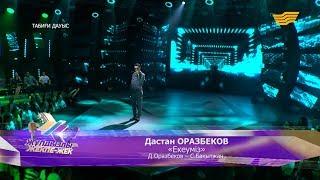 Дастан Оразбеков - «Екеуміз» (Д. Оразбеков – С. Бақытжан)