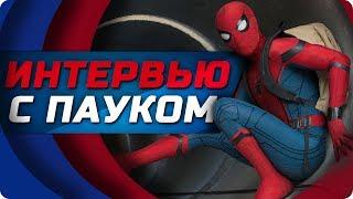Человек-паук делится секретами! (Том Холланд о фильме Человек-паук: Возвращение домой)