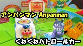 Anpanman Drive アンパンマン おもちゃ くねくねロードパトロール