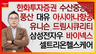 김현구의 주식 코치 1부 (20210731)