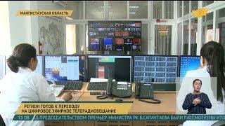 Мангистауская область первой в Казахстане переходит на цифровое эфирное телерадиовещание