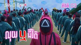 SQUID GAME - លុយ ឫ ជីវិត | Season 01 - EP 03 | Pik Movie សម្រាយរឿង