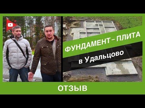 Фундамент в Удальцово
