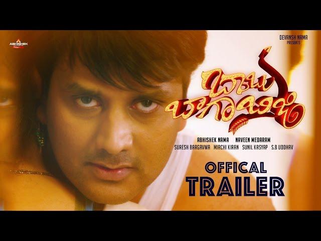 Babu Baga Busy Full Movie Watch Online | Avasarala Srinivas | Latest Telugu Movies