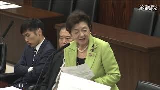 参議院2019年11月14日法務委員会~嘉田由紀子議員の質疑