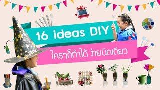16  ideas DIY ใครๆ ก็ทำได้ง่ายนิดเดียว