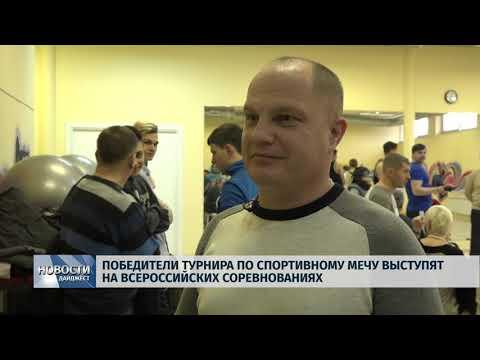 Новости Псков 25.02.2020/Четыре десятка бойцов сразились на безопасных мечах на областном турнире