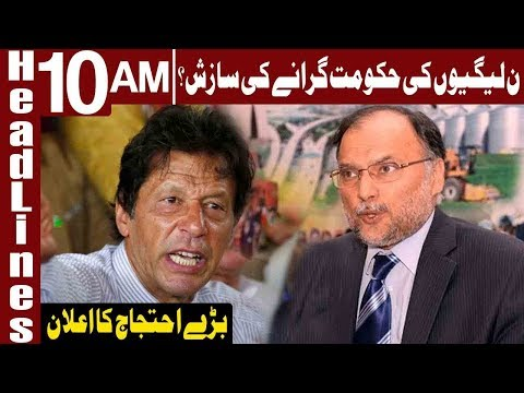 PMLN Members Threatens PTI Government | Headlines 10 AM | 26 December 2018 | Express News