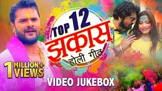 Bhojpuri का जबरदस्त होली VIDEO JUKEBOX | Top 12 Holi Geet | Superhit Bhojpuri Holi Songs - BHOJPURI