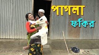 পাগলা ফকির। তারছেরা ভাদাইমা। Pagla Fokir। tarchera vadaima। Bangla new koutuk video 2019