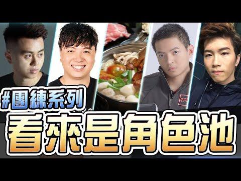 五毒教 團練精華!!