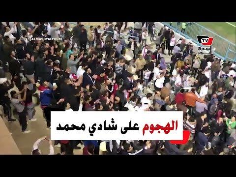 جماهير الزمالك تهاجم شادي محمد وشوبير أثناء مباراتهم أمام سموحة