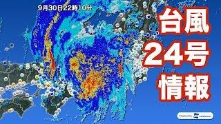台風情報台風24号、和歌山県田辺市付近に上陸