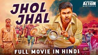 JHOL JHAL - Superhit Blockbuster Hindi Dubbed Full Action Romantic Movie | Dileep & Nikki Galrani