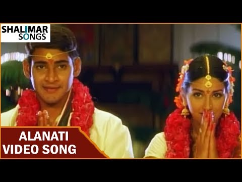 Download Alanati Full Video Song || Murari Movie || Mahesh Babu, Sonali Bendre || Shalimar Songs HD Mp4 3GP Video and MP3