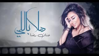 تحميل اغاني حنان رضا - هلا باللي (حصريا)   2017 MP3