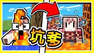 Minecraft 世界上最 Troll 人【坑爹跑酷】各種互相坑人の OP道具 !! 超爆笑坑爹跑酷 !!