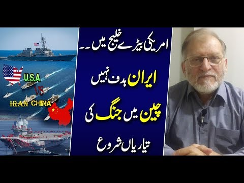 Not Iran but China Is the Target : Orya Maqbool Jan