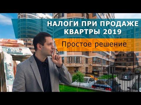 Налоги при продаже квартиры в 2019 году