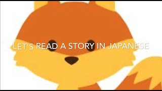 Let's Read A Story In Japanese —きつねのこ