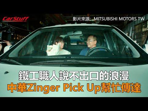 鐵工職人說不出口的浪漫 中華Zinger Pick Up幫忙傳達