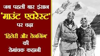 जब पहली बार इंसान 'माउंट एवरेस्ट' पवार चढ़ा ! | First man on 'Mount Everest' story in Hindi